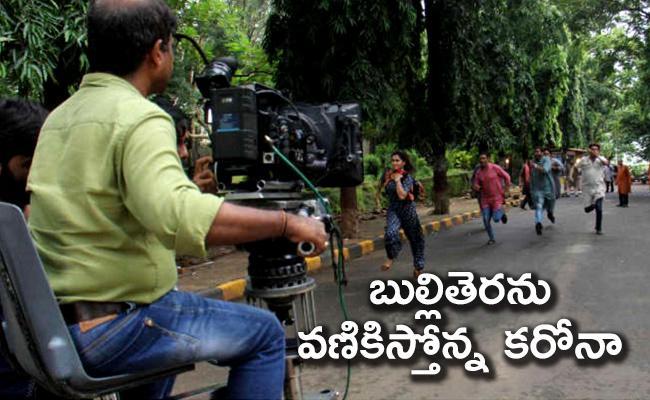 CoronaVirus: Telugu TV Serial Actor Tested Positive Calls Stop Shooting - Sakshi