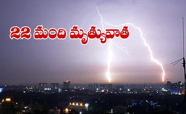 22 Casualties Due To Thunderstorms In Bihar In 24 hrs  - Sakshi