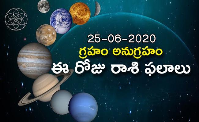 Daily Rashi phalalu in Telugu (25-06-2020) - Sakshi