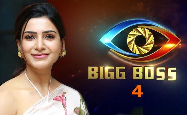 Bigg Boss Telugu Team Approached Samantha For Season 4 Host - Sakshi