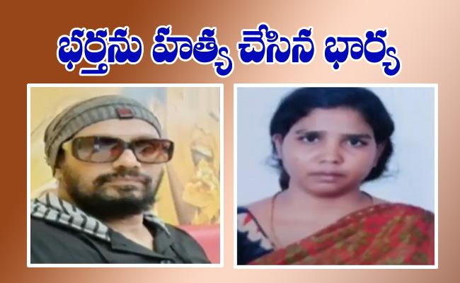 Women Assasinated Her Husband For Close Moving With Care Taker - Sakshi