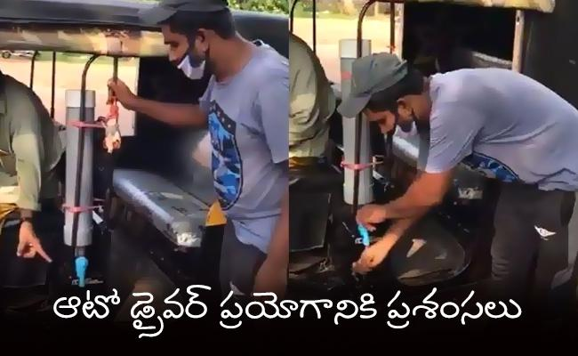 Kerala Auto Rickshaw With Water And Soap Dispensers - Sakshi