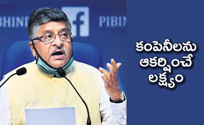50 Thousand Crore Subsidies For Electronics - Sakshi