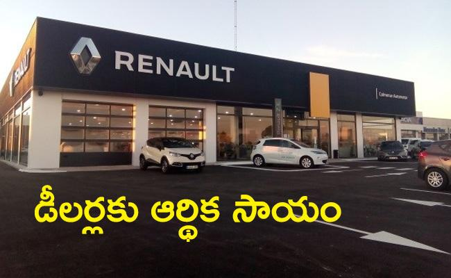 Coronavirus : Renault India pay hike promotions to boost morale of staff - Sakshi