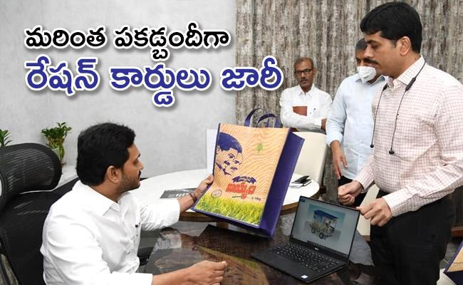 Ration Cards Will Be Issued To New Applications From 6th Of This Month - Sakshi