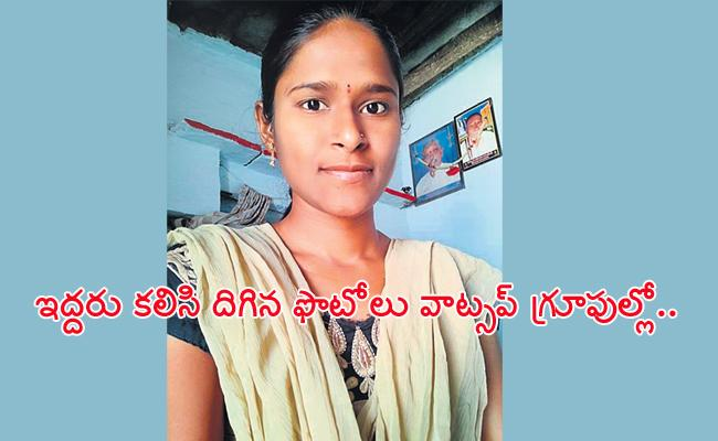 Marriage Photos Viral in Whatsapp Groups Women End Lives - Sakshi
