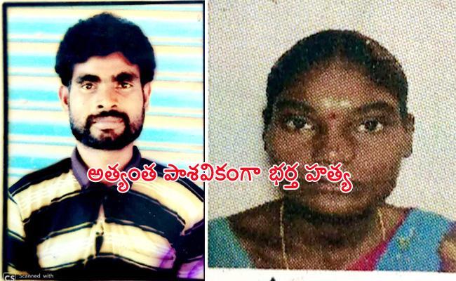 Wife Assassinated Drunk Husband in West Godavari - Sakshi