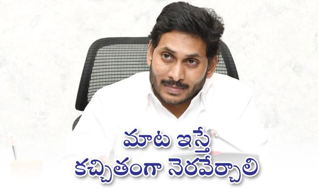 CM YS Jagan Review Meeting On State Investment Promotion Board - Sakshi
