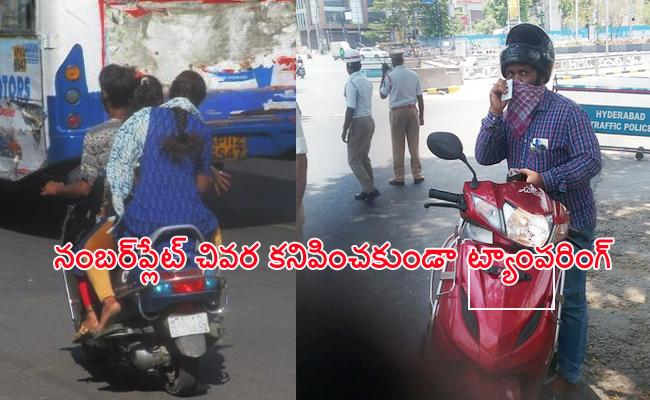 Bike Number Plates Tampering Cases File in Hyderabad - Sakshi