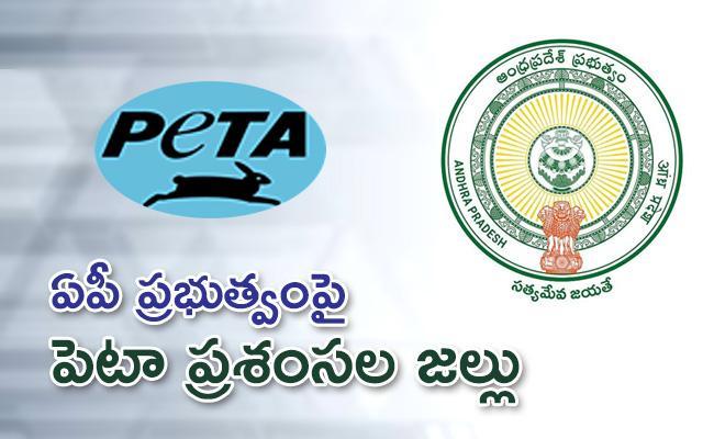 Peta Praises Online Waste Management Platform Started By AP - Sakshi