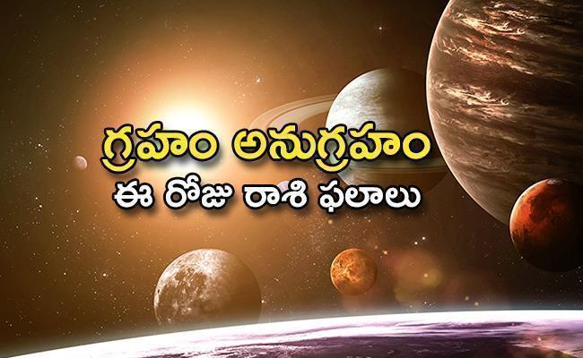 Daily Horoscope in Telugu (01-07-2020) - Sakshi