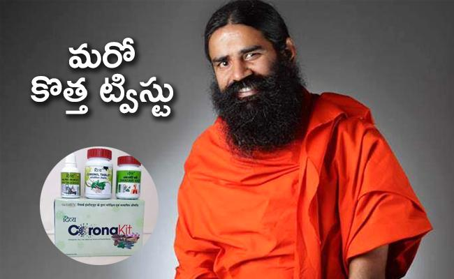 Patanjali  statement : No difference of opinion with AYUSH Ministry - Sakshi
