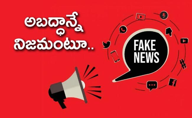 Top Fake News In Coronavirus Time - Sakshi