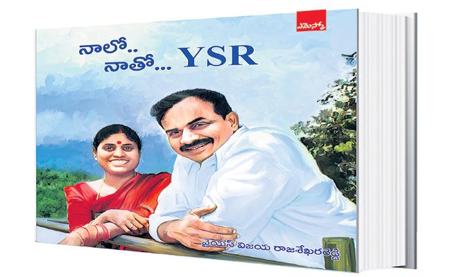 Naalo Naatho YSR Book Creating new record for sales of books in Telugu - Sakshi
