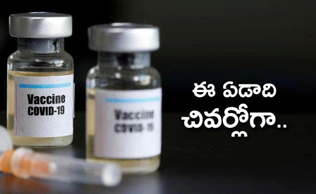 Covid 19 Vaccine Unlikely Before 2021 Current Situation - Sakshi