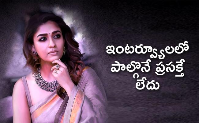 Nayanthara Reveals Reason Behind Refraining From Giving Interviews - Sakshi