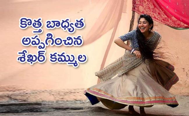 Is Sai Pallavi to Turn Choreographer for Love Story Movie - Sakshi