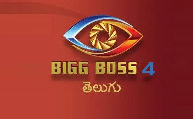 Preparation For Bigg Boss Telugu Season 4 - Sakshi