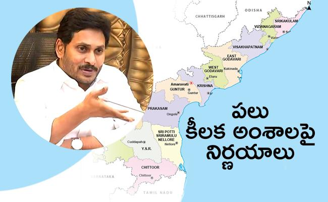AP Cabinet Approves To Set Up For New Districts Formation Committee - Sakshi
