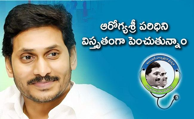 CM YS Jagan Launches Aarogyasri Expansion Services To Six Districts - Sakshi