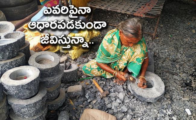 Single Women Yellamma Special Story SPSR Nellore - Sakshi