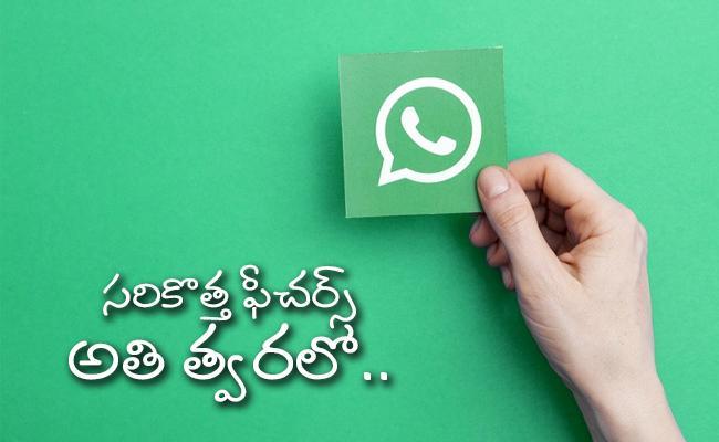Whatsapp announces five new features - Sakshi