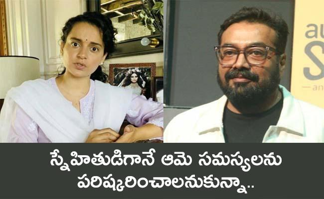 Anurag Kashyap: If Kangana Ranaut Hurt, I Will Apologise Her - Sakshi