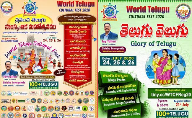 Tana world telugu cultural fest - Sakshi