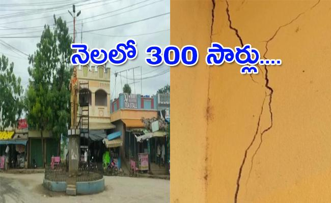 Earthquake Issue In Suryapet District - Sakshi