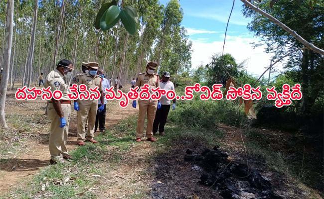 Ambulance Driver Burnt COVID 19 Dead Body in Forest Prakasam - Sakshi