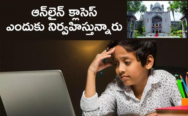 High Court Held Hearing On Online Classes Petition  - Sakshi