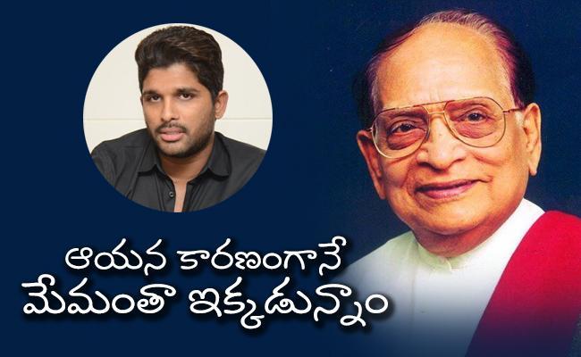 Allu Arjun Remembers His Grandfather Allu Ramalingaiah Death Anniversary - Sakshi