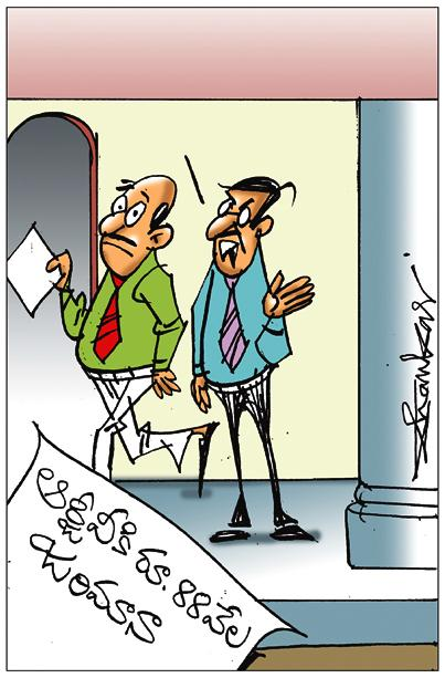 Sakshi Cartoon (31-07-2020)