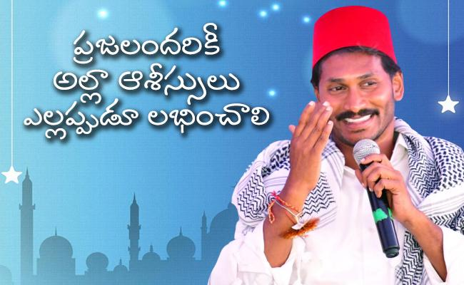 CM YS Jagan Mohan Reddy Greets Muslims On Bakrid - Sakshi