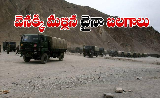 Sources Says China Withdraws Troops At Galwan Valley - Sakshi