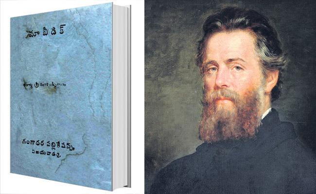 Literature: Herman Melvilles Moby Dick - Sakshi
