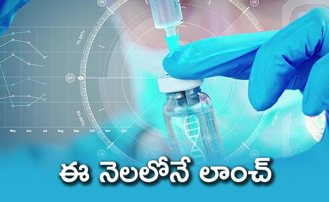 Covid19  : remdesivir generic version of Mylan to be launched in India this month - Sakshi