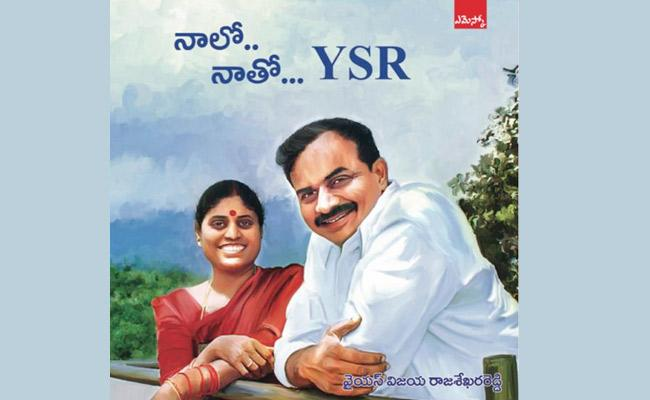 CM YS Jagan Will Unveil Book Written By YS Vijayamma Tomorrow - Sakshi