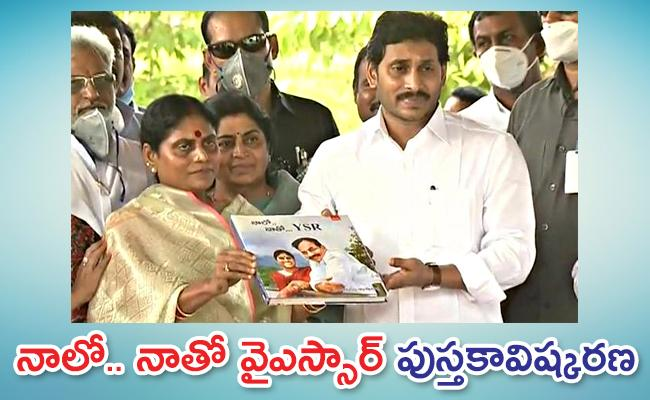 CM YS Jagan Launched Nalo Natho YSR Book At Idupulapaya - Sakshi