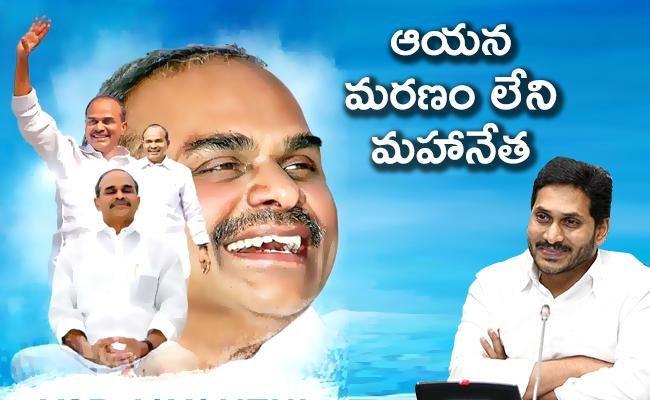 YS Jagan Mohan Reddy Pays Tributes To YSR On His Birth Anniversary - Sakshi