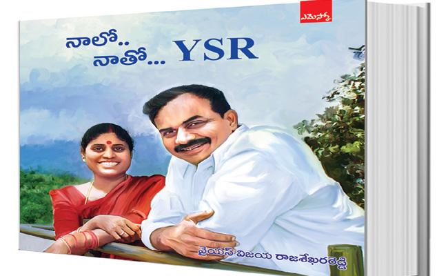 YS Jagan Mohan Reddy Launched New Book About YS Rajshekar Reddy - Sakshi
