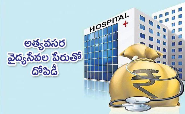 Private Hospitals Collecting Money From Patients SPSR Nellore - Sakshi