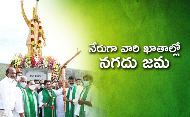 CM YS Jagan Mohan Reddy Comments About YSR Sunna Vaddi Scheme - Sakshi