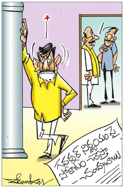 Sakshi Cartoon 01-08-2020