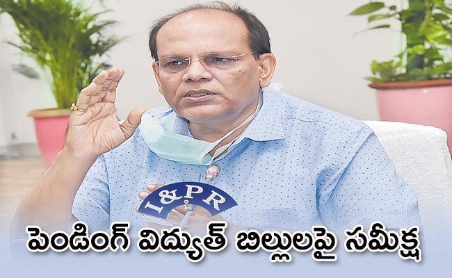 CS Somesh Kumar Orders Municipolities And Panchayaths on Power Bills - Sakshi