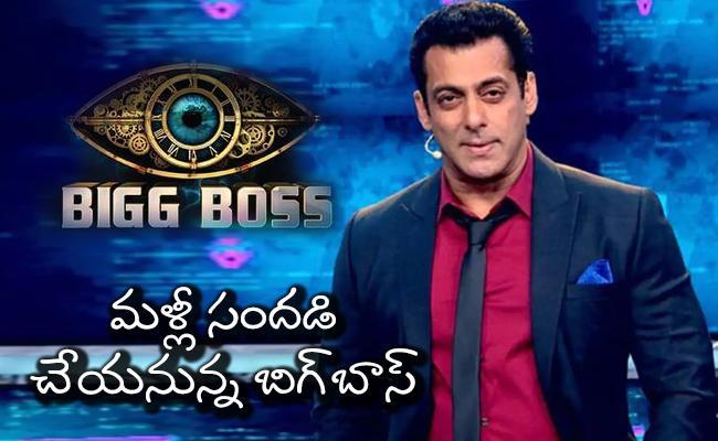 Salman Khans Bigg Boss 14: Grand Premiere On September 27 - Sakshi