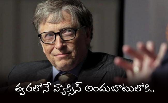 Bill Gates About Coronavirus Pandemic End - Sakshi