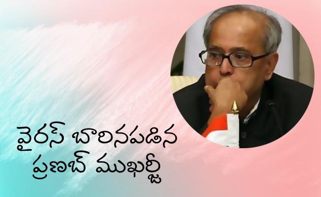 Former President Pranab Mukherjee tests positive for COVID-19 - Sakshi