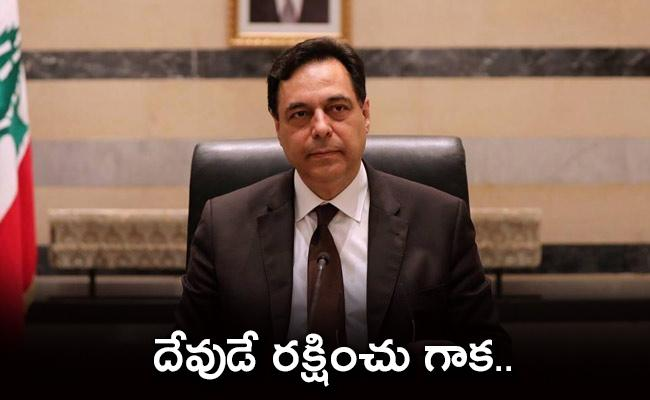 Lebanon Prime Minister Hassan Diab Submitted His Resign To President - Sakshi