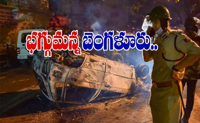 2 Deceased 60 Cops Injured Over Mob Attacks Congress MLA Home Bengaluru - Sakshi